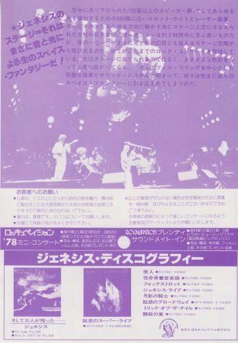 Genesis Live in Osaka - Flyer & Ticket Stub handbill Japanese GENHBLI732198