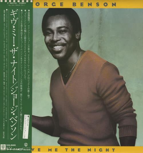 George Benson Give Me The Night Japanese Promo vinyl LP