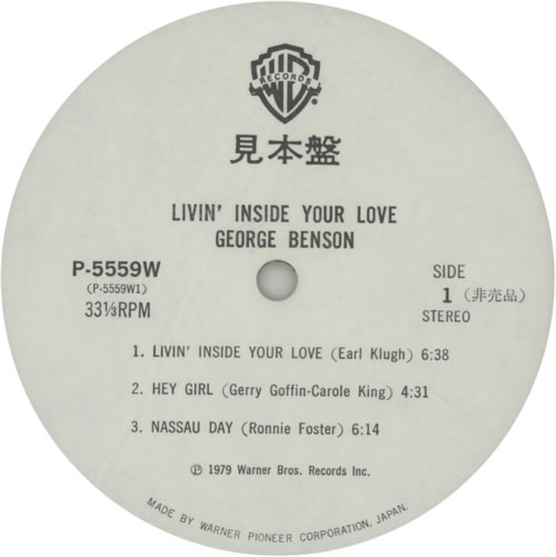 George Benson Livin' Inside Your Love 2-LP vinyl record set (Double Album) US GBE2LLI619985