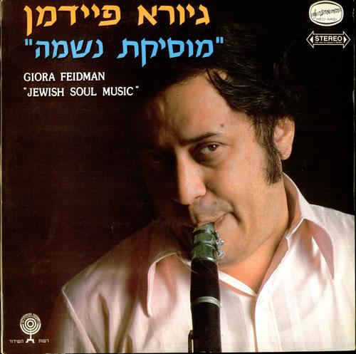 Giora Feidman Jewish Soul Music vinyl LP album (LP record) Israeli GKOLPJE508438