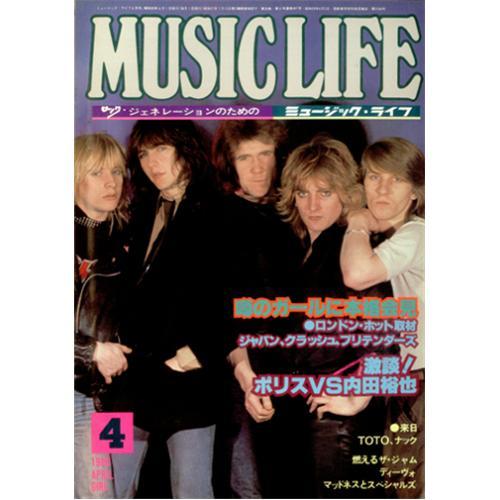 Girl Music Life - April 1980 magazine Japanese GIRMAMU422364