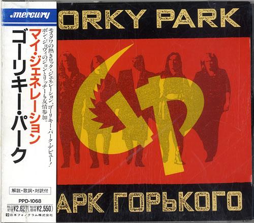 Gorky Park Gorky Park CD album (CDLP) Japanese G1RCDGO611130