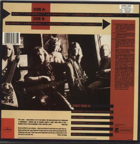 Gorky Park Gorky Park vinyl LP album (LP record) South African G1RLPGO695649