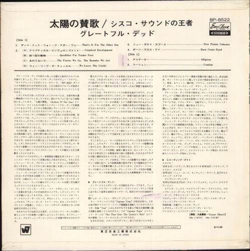 Grateful Dead Anthem Of The Sun - Red Vinyl vinyl LP album (LP record) Japanese GRDLPAN325241