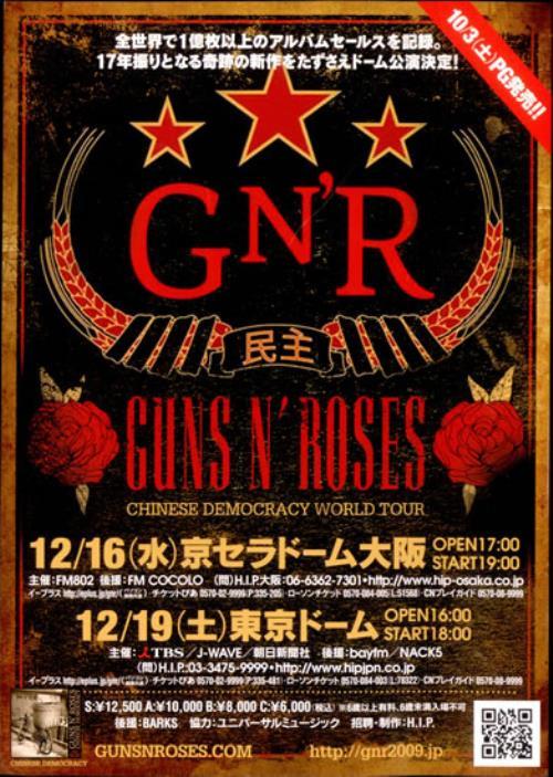 Guns N Roses Chinese Democracy World Tour handbill Japanese GNRHBCH501027