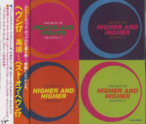 Heaven 17 Higher And Higher: The Best Of Heaven 17 Japanese Promo CD album  (CDLP)