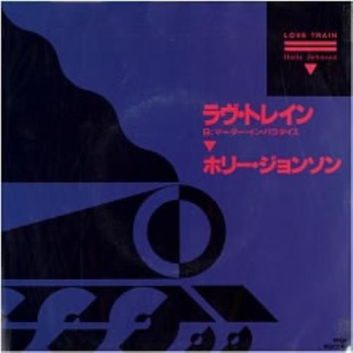 """Holly Johnson Love Train 7"""" vinyl single (7 inch record) Japanese HJO07LO171339"""