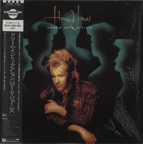 Howard Jones Dream Into Action + Obi vinyl LP album (LP record) Japanese HOWLPDR166464