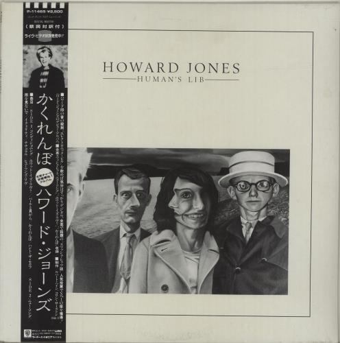 Howard Jones Human's Lib - 2nd vinyl LP album (LP record) Japanese HOWLPHU686268
