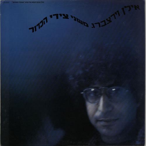 Ilan Virtzberg Both Sides Of The Globe vinyl LP album (LP record) Israeli IL9LPBO601216