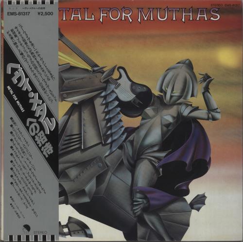 Iron Maiden Metal For Muthas + Obi vinyl LP album (LP record) Japanese IROLPME673107