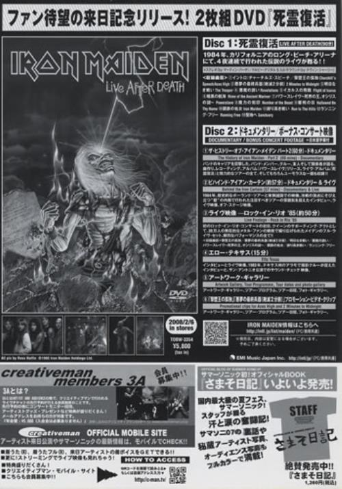 Iron Maiden Somewhere Back In Time - World Tour 08 handbill Japanese IROHBSO429423