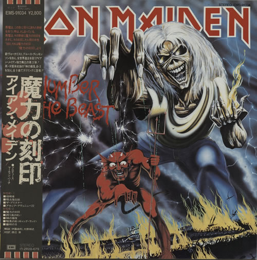 Iron Maiden The Number Of The Beast + Obi vinyl LP album (LP record) Japanese IROLPTH140611