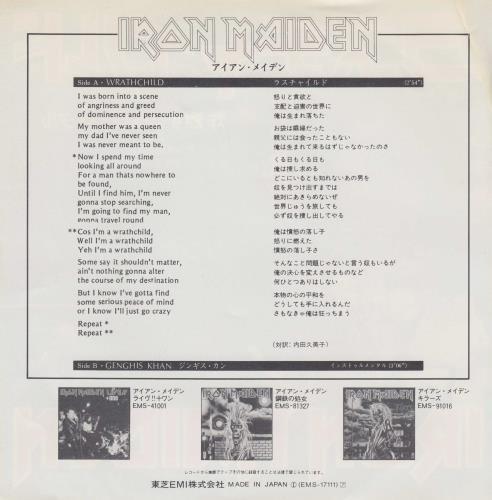 "Iron Maiden Wrathchild 7"" vinyl single (7 inch record) Japanese IRO07WR06322"