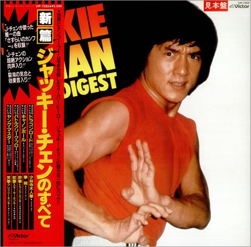 Jackie Chan Digest vinyl LP album (LP record) Japanese KIELPDI435843