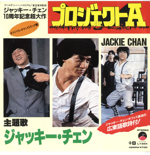 Jackie Chan Project A Japanese 7