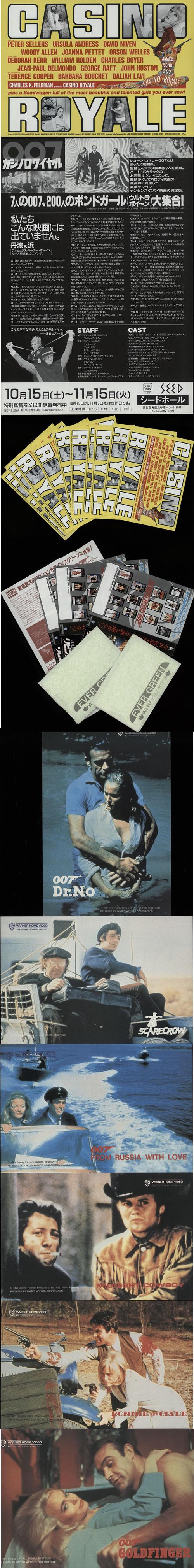 James Bond Quantity of Handbills & Postcards - 16 items handbill Japanese JBDHBQU642796
