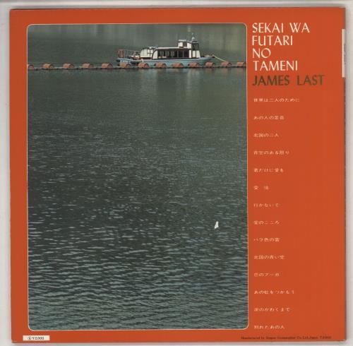 James Last Sekai Wa Futari No Tameni vinyl LP album (LP record) Japanese JLSLPSE735052