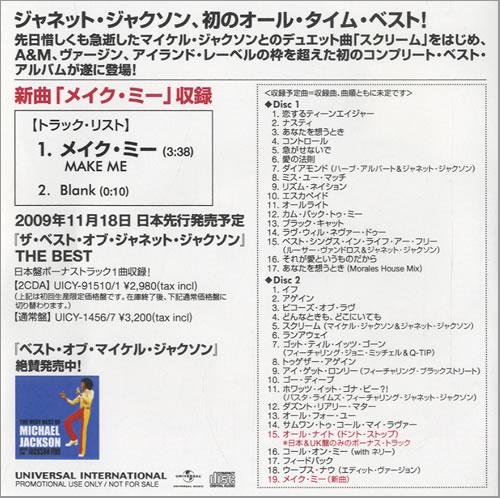 Janet Jackson Make Me CD-R acetate Japanese J-JCRMA493832