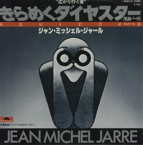 "Jean-Michel Jarre Equinoxe Part 5 7"" vinyl single (7 inch record) Japanese JMJ07EQ753871"