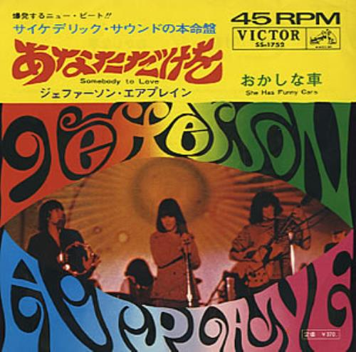 Jefferson Airplane Somebody To Love - Psychedelic Insert Japanese 7