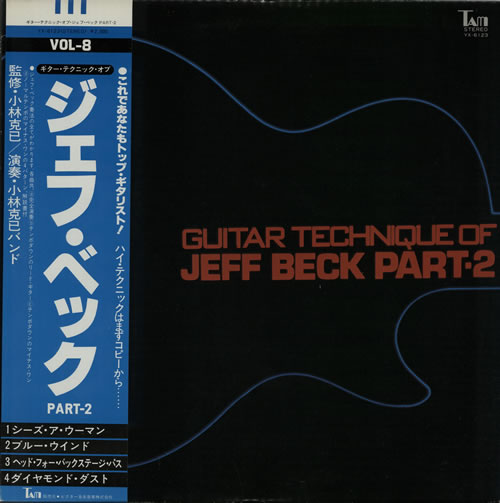 Jeff Beck Guitar Technique of Jeff Beck: Part 2 vinyl LP album (LP record) Japanese BEKLPGU583046