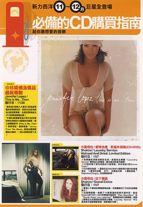 Jennifer Lopez This Is Me...Then - Set Of Six Handbills handbill Taiwanese LPZHBTH529213