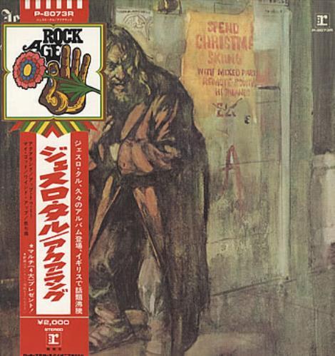 Jethro Tull Aqualung - Rock Age Obi vinyl LP album (LP record) Japanese TULLPAQ324118