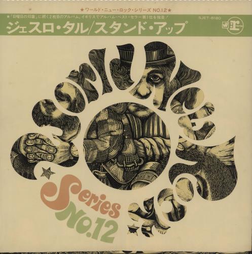 Jethro Tull Stand Up - 1st - World New Rock cover obi vinyl LP album (LP record) Japanese TULLPST727655
