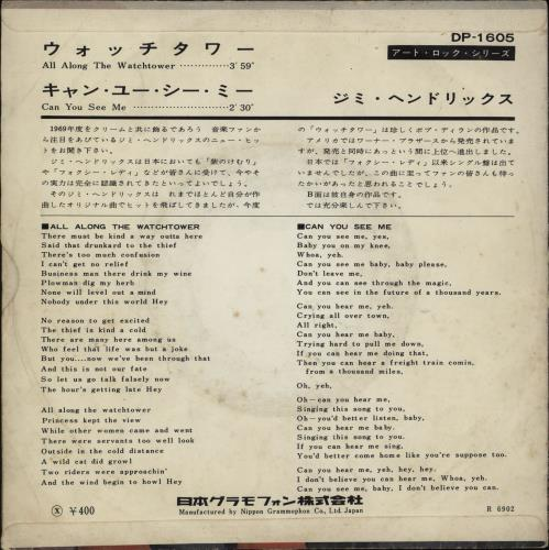 "Jimi Hendrix All Along The Watchtower - VG 7"" vinyl single (7 inch record) Japanese HEN07AL754661"