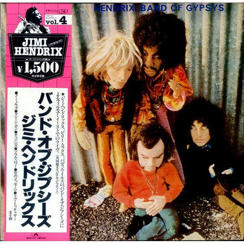 Jimi Hendrix Band Of Gypsys Japanese Vinyl Lp Album Lp