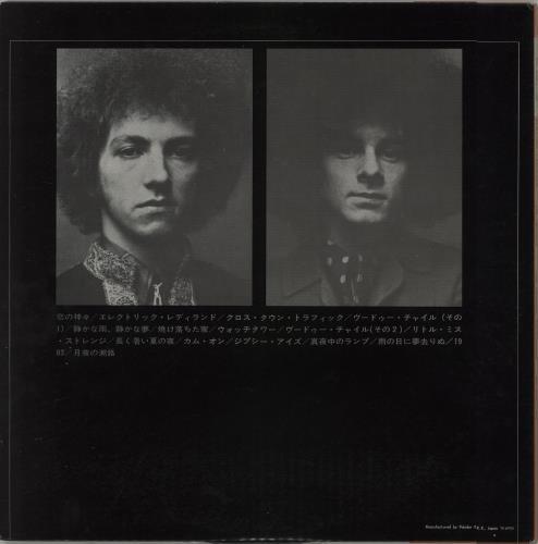 Jimi Hendrix Electric Ladyland - 2nd 2-LP vinyl record set (Double Album) Japanese HEN2LEL115025