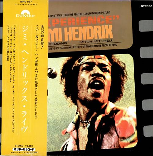 Jimi Hendrix Experience + obi - EX vinyl LP album (LP record) Japanese HENLPEX462841