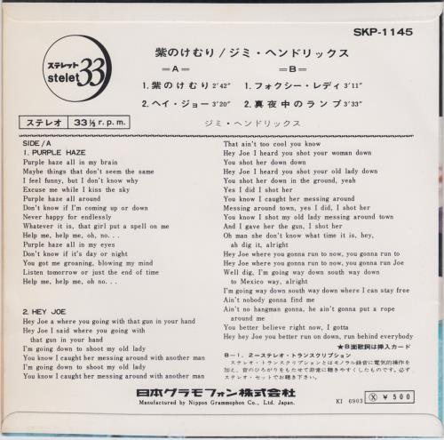 "Jimi Hendrix Purple Haze EP 7"" vinyl single (7 inch record) Japanese HEN07PU217194"