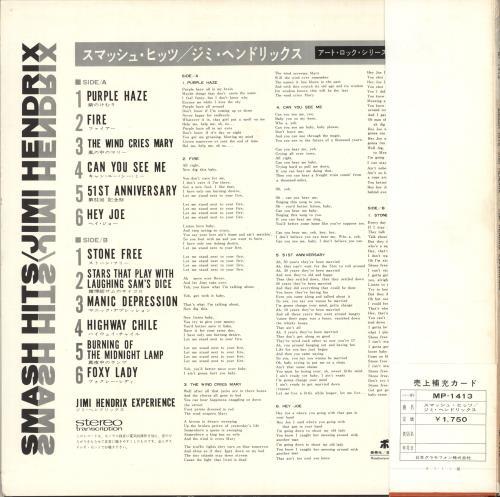 Jimi Hendrix Smash Hits + obi vinyl LP album (LP record) Japanese HENLPSM709364