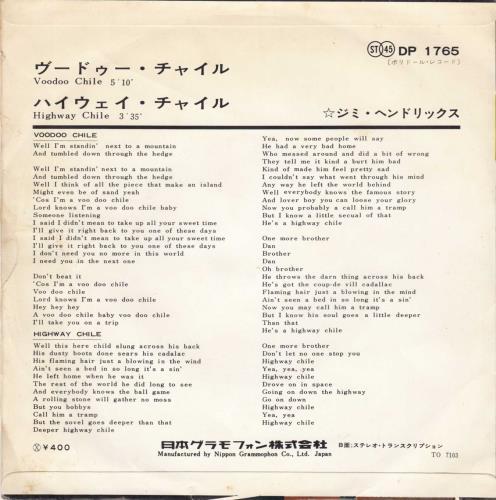 "Jimi Hendrix Voodoo Chile 7"" vinyl single (7 inch record) Japanese HEN07VO740412"