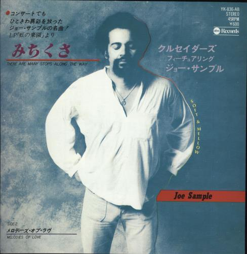"Joe Sample There Are Many Stops Along The Way + Insert 7"" vinyl single (7 inch record) Japanese JO607TH720396"