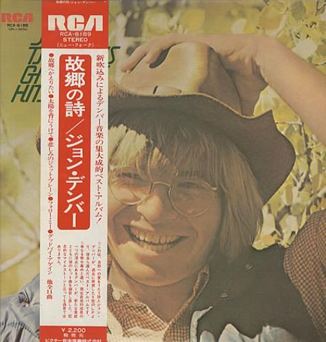 John Denver Greatest Hits vinyl LP album (LP record) Japanese DNVLPGR341412