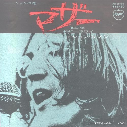 """John Lennon Mother 7"""" vinyl single (7 inch record) Japanese LEN07MO217217"""