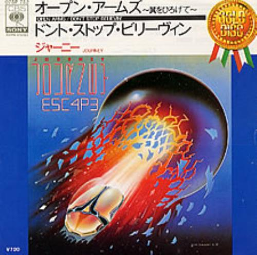 "Journey Open Arms 7"" vinyl single (7 inch record) Japanese JOU07OP125458"