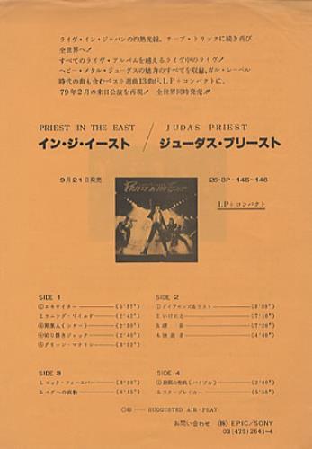 "Judas Priest Priest In The East + 7"", Obi & Press Sheet vinyl LP album (LP record) Japanese JUDLPPR325441"