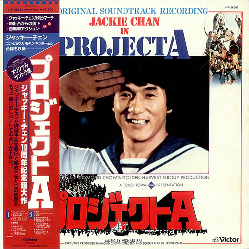 jackie chan project a International martial arts mega-star jackie chan (the karate kid) directs and performs all his own death-defying stunts in this hard-hitting and humorous action.