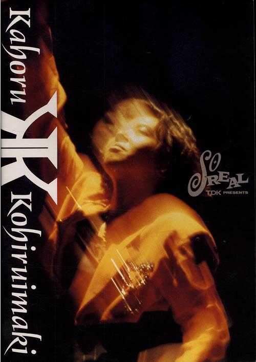 Kahoru Kohiruimaki 1988 Tour tour programme Japanese KHHTRTO555407
