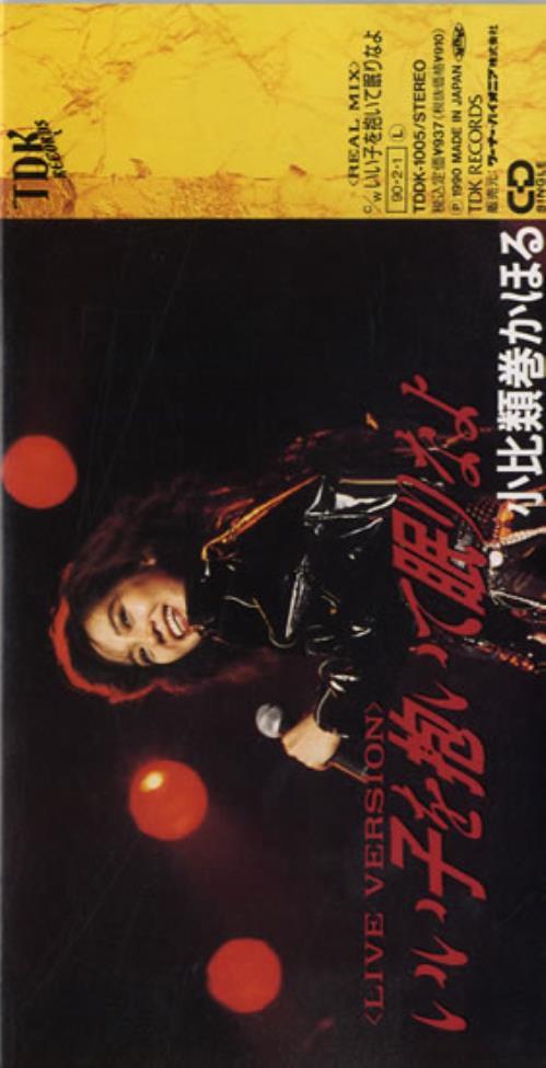 "Kahoru Kohiruimaki Iiko O Daite Nemurinayo 3"" CD single (CD3) Japanese KHHC3II556668"