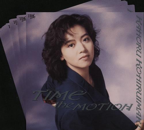 Kahoru Kohiruimaki Time The Motion - Lot of 19 Display Cards display Japanese KHHDITI640267