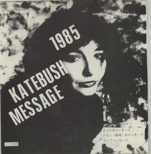 "Kate Bush Message 7"" vinyl single (7 inch record) Japanese BUS07ME211689"