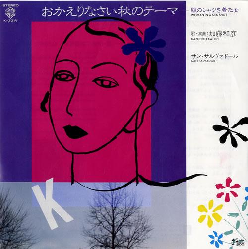 "Kazuhiko Kato Woman In A Silk Shirt 7"" vinyl single (7 inch record) Japanese KKZ07WO553218"