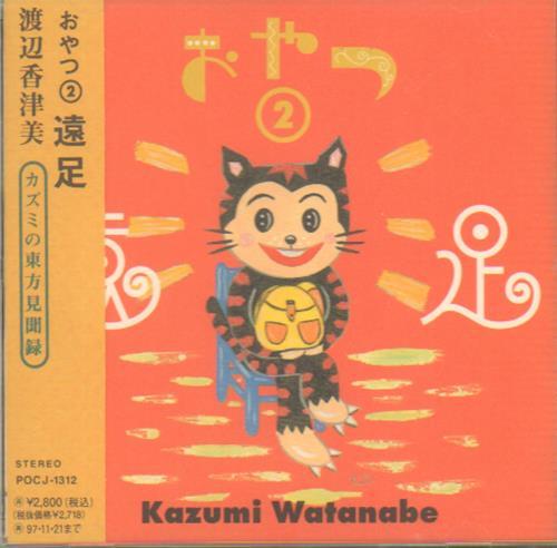 Kazumi Watanabe Oyatsu, Vol. 2: Ensoku CD album (CDLP) Japanese KZMCDOY665988
