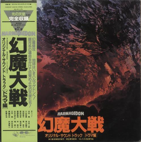 Keith Emerson Harmagedon 2-LP vinyl record set (Double Album) Japanese KEM2LHA723589
