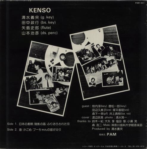 Kenso Kenso vinyl LP album (LP record) Japanese K99LPKE657092